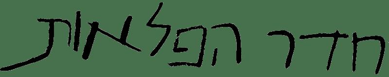 חדר הפלאות - לוגו
